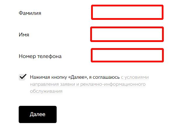 Анкета на получение кредитки