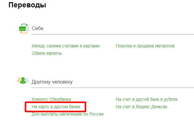 Сделать перевод